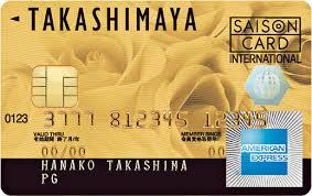 会費 年 高島屋 カード